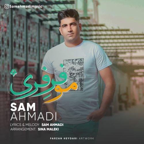 دانلود موزیک جدید سام احمدی مو فرفری