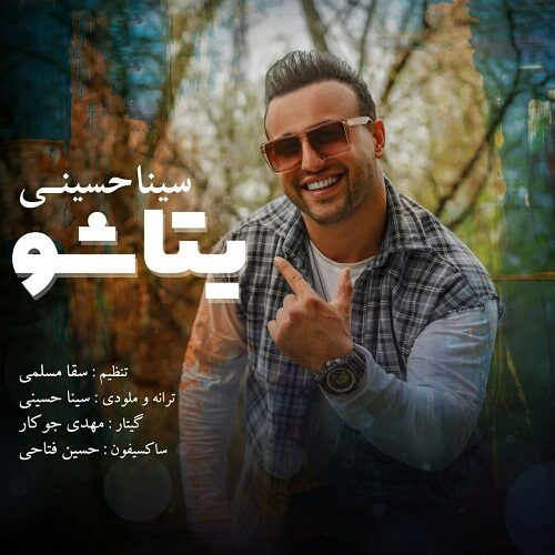 دانلود موزیک جدید سینا حسینی یتاشو