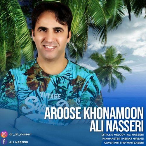 دانلود موزیک جدید علی ناصری عروس خونه مون