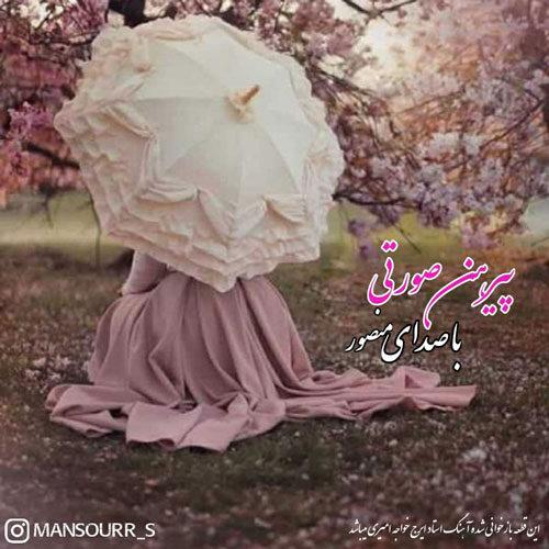 دانلود موزیک جدید منصور صادقپور پیرهن صورتی