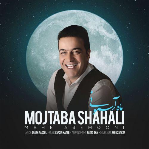 دانلود موزیک جدید مجتبی شاه علی ماه آسمونی