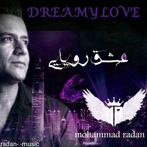 دانلود موزیک جدید محمد رادان عشق رویایی