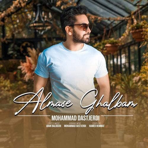 دانلود موزیک جدید محمد دستجردی الماس قلبم