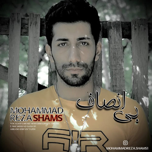 دانلود موزیک جدید محمدرضا شمس بی انصاف
