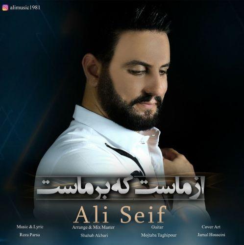 دانلود موزیک جدید علی سیف ماست که بر ماست