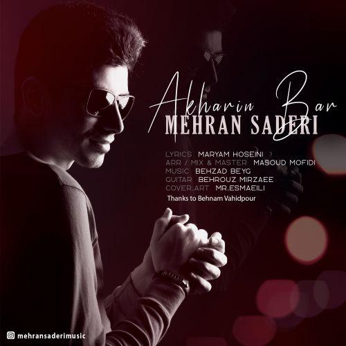 دانلود موزیک جدید مهران صادری آخرین بار