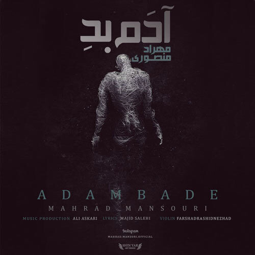 دانلود موزیک جدید مهراد منصوری ادم بده