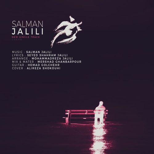 دانلود موزیک جدید سلمان جلیلی زخم